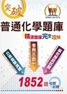 【鼎文公職】ND20 國營事業【普通化學...