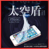 【華視專訪】太空盾 iPhone8 7 6 6s Plus J77 0.4mm滿版一體成型防爆鋼化 保護貼 碳纖維