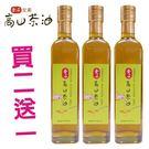 買二送一【陪你購物網】金石高山茶油 500ml|苦茶油|頂級植物油|東方橄欖油|免運