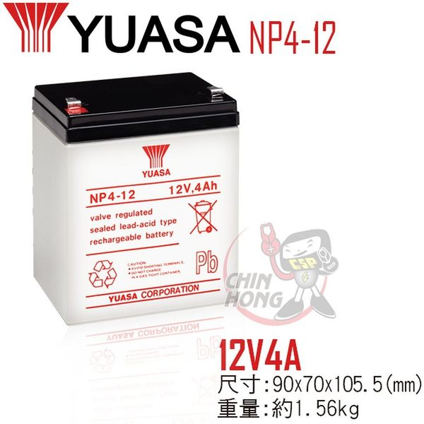 YUASA湯淺NP4-12 適合於小型電器、UPS備援系統及緊急照明用電源設備
