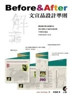 二手書博民逛書店 《Before&After:解構文宣品設計準則》 R2Y ISBN:9862572728│JohnMcWade