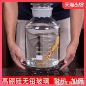 泡酒玻璃瓶加厚廣口酒壇子家用密封10斤高檔帶龍頭專用無鉛罐帶蓋 NMS生活樂事館