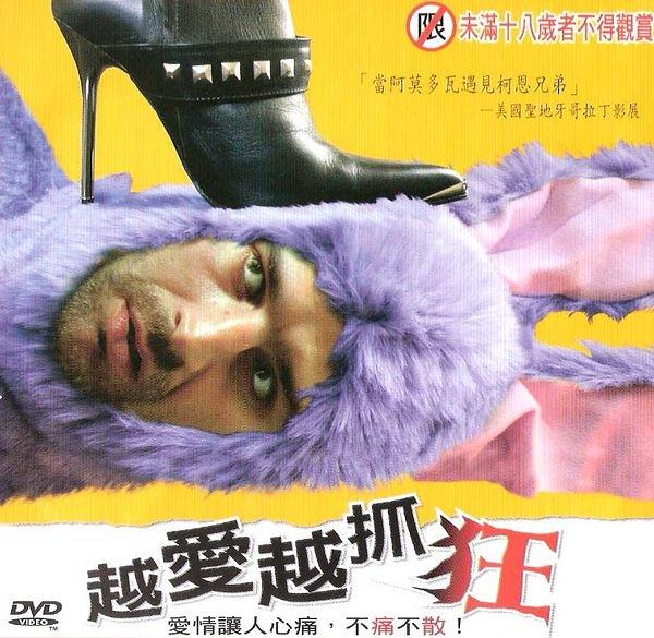 新動國際【越愛越抓狂 Kill Me Tender】DVD便利包29元