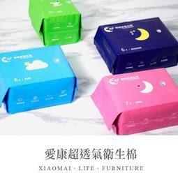 【小麥購物】愛康超透氣衛生棉  日用型/包【C058】 衛生棉 舒爽 清爽