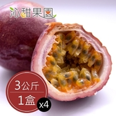 沁甜果園SSN.埔里百香果(3公斤/盒),共四盒﹍愛食網