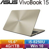 ASUS華碩 VivoBook 15 X542UQ-0111C8250U 15.6吋筆記型電腦 霧面金
