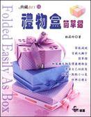(二手書)禮物盒簡單摺