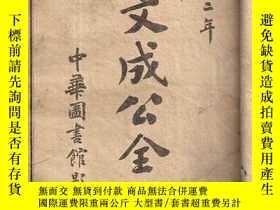 二手書博民逛書店罕見王陽明先生全集[差一本]12348 王陽明 中華圖書館 出版