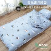 【R.Q.POLO】天絲兒童睡袋 冬夏兩用鋪棉書包睡袋 4.5X5尺(快樂時光-藍)