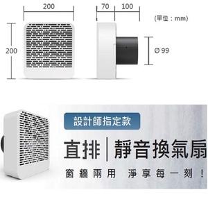 建準直流節能直排換氣扇(窗牆用)