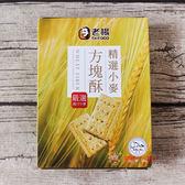 老楊_精選小麥方塊酥144g【0216零食團購】4710801133321