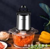 絞肉機家用電動不銹鋼小型攪拌碎餡菜打蒜蓉辣多功能料理機 科炫數位