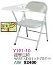 [ 家事達]台灣 【OA-Y191-10】 鐵學生椅x2入 特價
