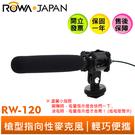 ROWA 樂華 RW-MIC120 槍型 指向性麥克風 高感度 單眼相機攝影機 可調式熱靴避震座 附防風罩 公司貨