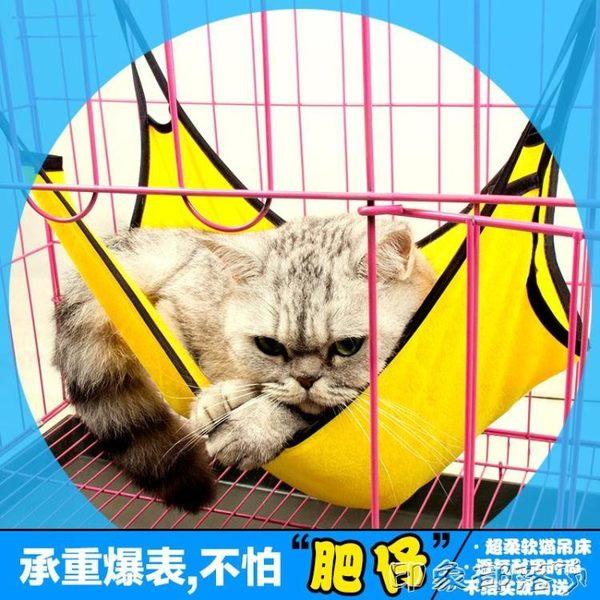 寵物貓籠吊床貓墊貓窩貓床貓咪床倉鼠龍貓鬆鼠貂床墊鐵籠吊床 全館免運