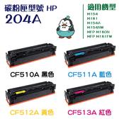 現貨不必等 含稅 HP 204A CF510A CF511A CF512A CF513A 副廠碳粉匣 M154/M181/M154a/M154nw/MFP M180n/MFP M181fw
