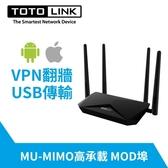 [富廉網]【TOTOLINK】A3002MU AC1200 Giga無線Wifi 路由器