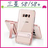 三星 Galaxy S8 S8+ 支架背蓋 透明保護套 二合一手機殼 矽膠保護殼 全包邊手機套 PC+TPU後殼