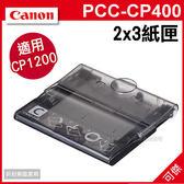 可傑 Canon PCC-CP400 卡片尺寸相紙匣  C型  卡匣  2x3尺寸 CP1200/CP910專用 適KC-18IF/KC-18IL相紙