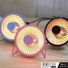 小太陽電熱扇學生宿舍取暖器家用省電暖器節能電暖氣電【美鞋公社】