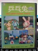 影音專賣店-B15-052-正版DVD-動畫【兵兵兔 雙碟】-套裝 國語發音 幼兒教育 YOYOTV