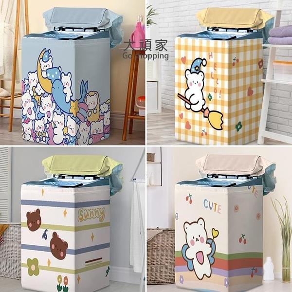 洗衣機防塵套 遮陽佈 波輪洗衣機套罩簡約卡通上開蓋防塵罩全自動防水防曬海爾美的蓋佈
