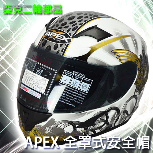 APEX SA-36 白銀 全罩帽 全罩式安全帽 新款 素色 彩繪