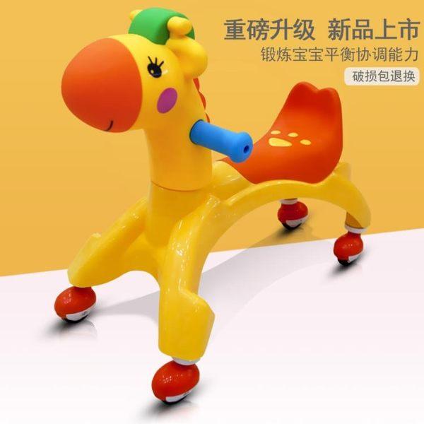 寶寶車子溜溜車扭扭車 嬰幼兒童  萬向輪1-3歲男女寶寶扭扭搖搖車WD