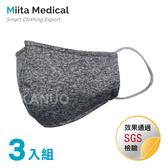 【醫創達Miita】舒適防護口罩-3入組(環保可水洗 日本科技抗菌除臭)