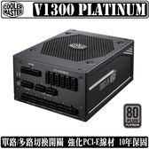 [地瓜球@] Cooler Master V1300 Platinum 1300W 全模組 電源供應器 白金牌 全日本電容