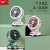 TCL空氣循環扇家用電風扇臺式靜音渦輪對流電扇學生搖頭臺扇小型