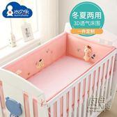 兒童嬰兒床床圍套件四季通用夏季透氣網防撞圍新生兒寶寶床上用品 自由角落