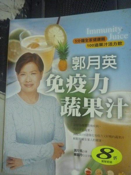 【書寶二手書T8/養生_QJI】郭月英免疫志蔬果汁_郭月英