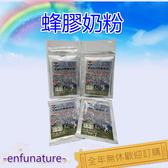 巴西蜂膠奶粉6盒優惠價$750 新品上市