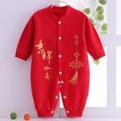 新生男嬰兒喜慶連體衣服滿月寶寶紅色秋冬春裝初生哈衣百天爬服