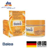 德國 Balea Q10能量24小時護理面霜 50ml 乳液 乳霜【PQ 美妝】