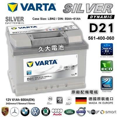 ✚久大電池❚ 德國進口 VARTA 銀合金 D21 61Ah CITROEN C3 SAXO AX ZX N7 C25E