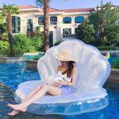 貝殼浮床水上充氣躺椅坐騎浮排成人游泳圈大人女 巴黎時尚