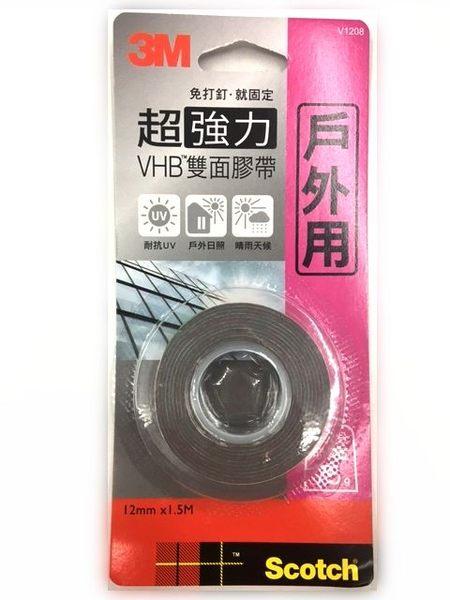 3M SCOTCH VHB 超強力雙面膠-戶外專用 V1208