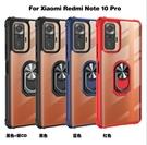 紅米Note10/Note10S,紅米Note10Pro 軍士亞克力指環手機紅米Note9Pro/紅米Note9s