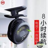 小風扇-USB小風扇迷你可充電學生宿舍床上靜音隨身便攜式手持     汪喵百貨