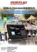 監視器 台製POS系統最大廠POSIFLEX工業級POS系統 錢箱+出單機  雲端為選購品 錢櫃 台灣安防