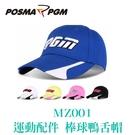 POSMA PGM 棒球帽 鴨舌帽 純棉 透氣 排汗 5色 MZ001