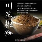 柳丁愛 川花椒粉一斤600g【P724】香氣特殊炒菜 麻辣火鍋 業務開店用 批發