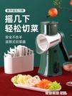 克歐克滾筒多功能切菜器家用切絲器擦土豆絲切片器刨絲器廚房神器 奇妙商鋪
