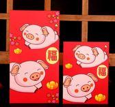 2019創意個性紅包新年豬年利是封卡通豬過年紅包壓歲春節紅包袋