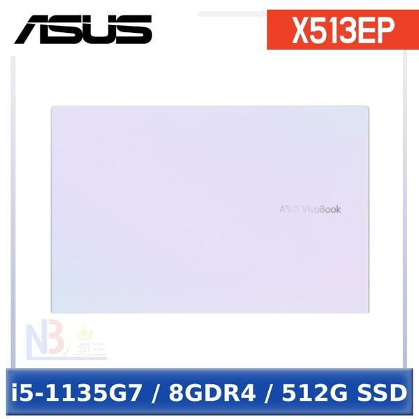 【送原廠行動電源4好禮】ASUS X513EP-0251W1135G7 15.6吋 筆電 (i5-1135G7/8GDR4/512G/W10)
