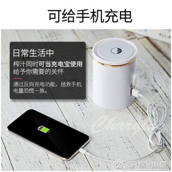 充電無線榨汁機家用全自動果蔬多功能便攜式榨汁杯迷你學生果汁機 優家小鋪