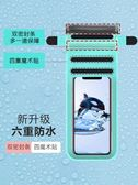 手機防水袋潛水手機套觸屏通用游泳防水手機殼掛脖防塵包蘋果華為 創時代3C館