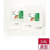 最划算長型保鮮盒 2.6L【愛買】
